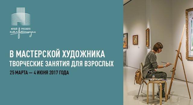 Мастер-класс для взрослых «В мастерской художника»