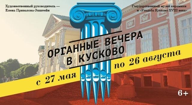 Органные вечера в Кусково. Концерт в старинном стиле