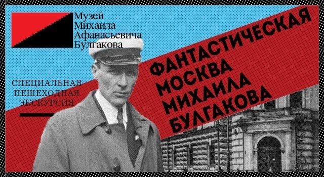 Фантастическая Москва Михаила Булгаков
