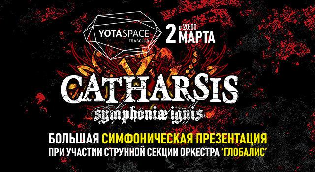 Catharsis со струнной секцией оркестра «Глобалис». Презентация изданий симфонического проекта