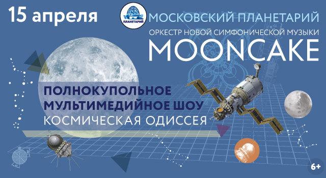 Космическая Одиссея оркестра Mooncake