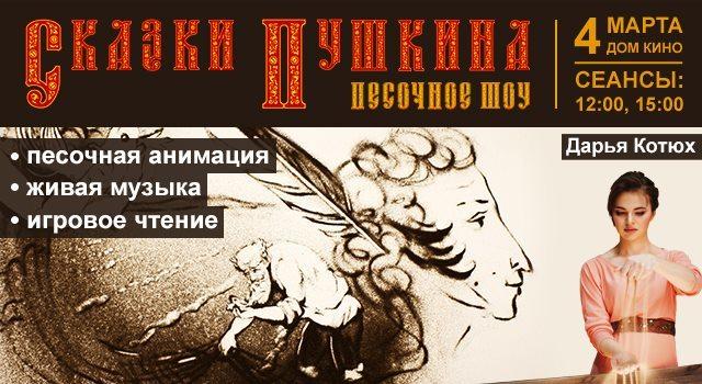 """Песочное шоу """"Сказки Пушкина"""" с живой музыкой и чтецами"""