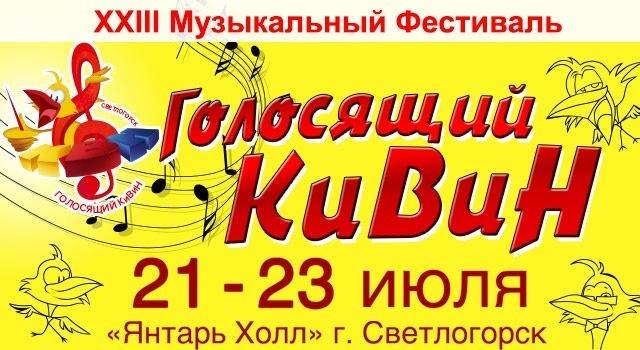 Голосящий КиВиН 2017. Концерт!