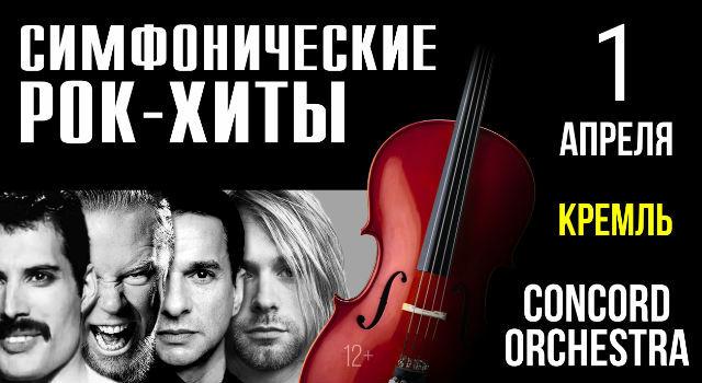 «Симфонические РОК-ХИТЫ» в исп. Симфонического оркестра «CONCORD ORCHESTRA»