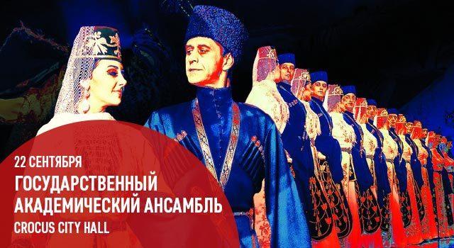 Государственный академический ансамбль танца «Алан»