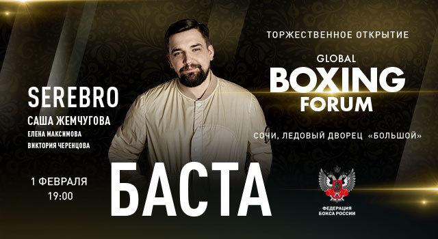 Первый Международный боксерский форум. Церемония торжественного открытия