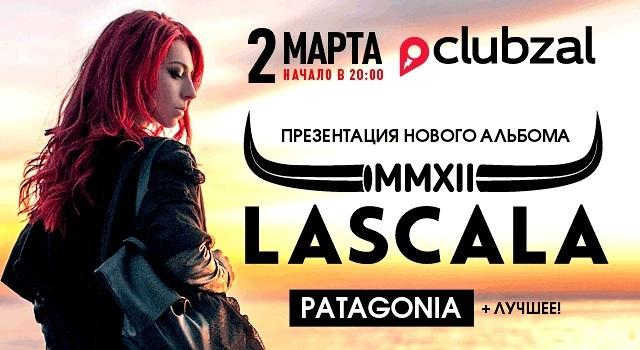 LaScala. Презентация нового альбома «PATAGONIA» + Лучшее!