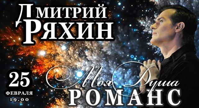 Концерт Дмитрия Ряхина «Моя душа - романс»