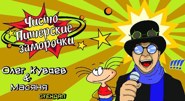 Олег Куваев & Масяня «Чисто питерские заморочки»
