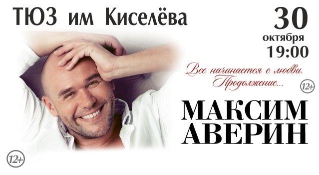Максима Аверина