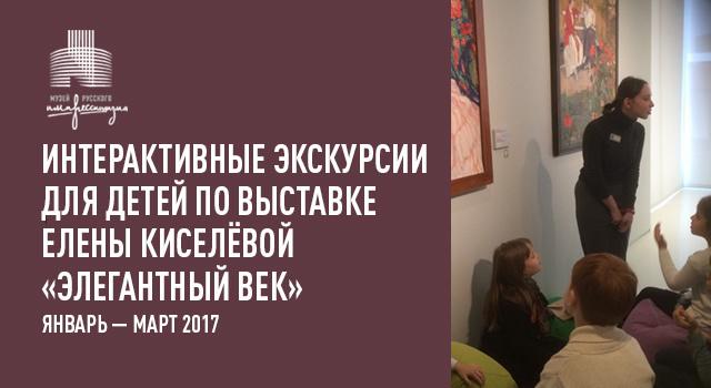 Интерактивная экскурсия по выставке Елены Киселевой «Элегантный век»