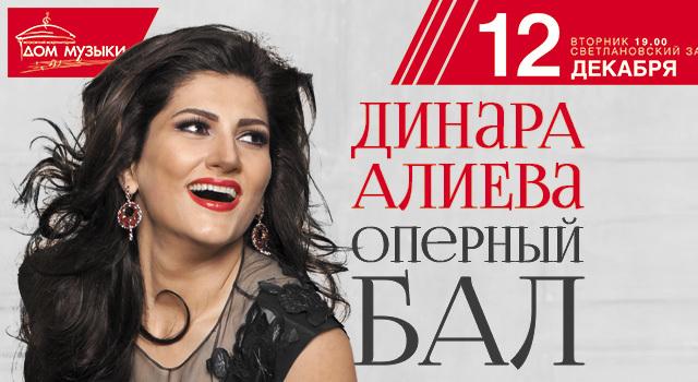 """""""Оперный бал"""" Гала-концерт"""