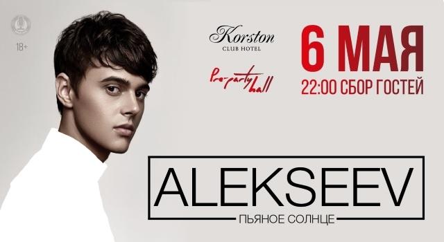 ALEKSEEV в Серпухове