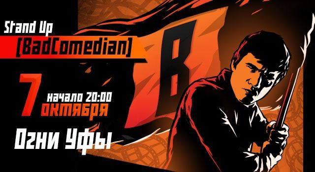 Stand-up BadComedian в Уфе