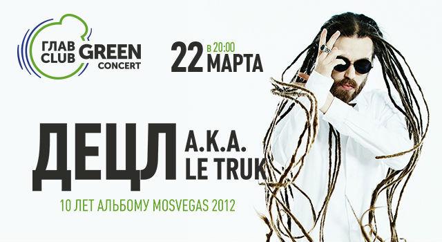 Децл aka Le Truk. 10 лет альбому MosVegas 2012