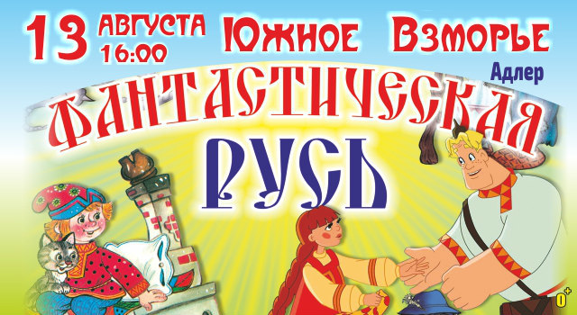 Шоу-спектакль «Фантастическая Русь»