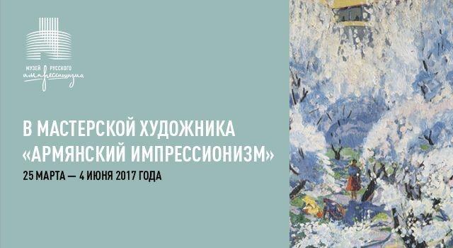 Мастер-класс для взрослых «В мастерской художника. Армянский импрессионизм»