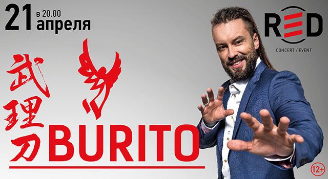Burito. Первый большой концерт