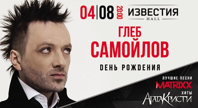 Глеб Самойлов and The Matrixx «День Рождения»