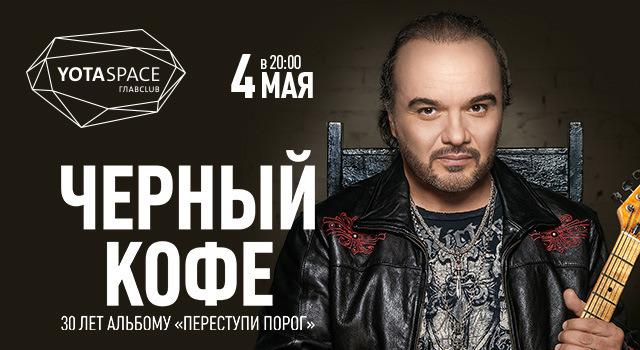 Черный Кофе. 30 лет альбому «Переступи порог»