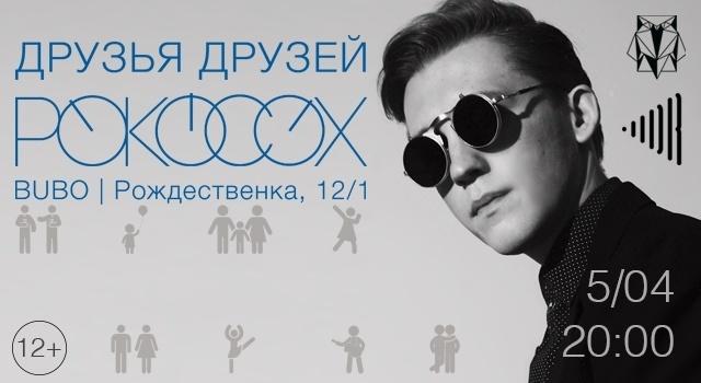 Серия вечеринок «Друзья Друзей». Poko Cox