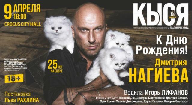 Дмитрий Нагиев «Кыся»