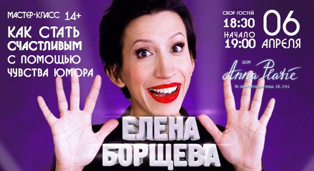 Елена Борщева «Как стать счастливым с помощью чувства юмора»