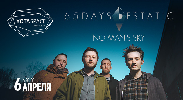 65daysofstatic. No Man's Sky