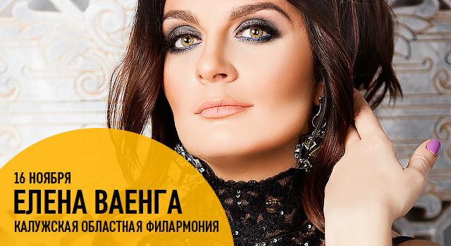 """Елена Ваенга (Москва, ЦКИ """"Меридиан"""")"""