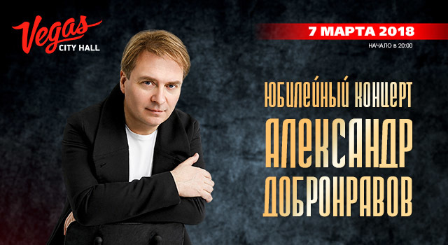 Юбилейный концерт Александра Добронравова