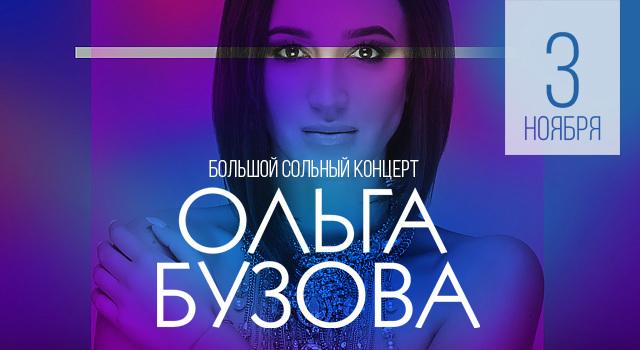 Ольга Бузова. Большой сольный концерт «Под звуки поцелуев»