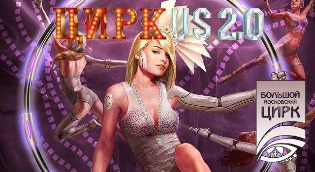 ЦиркUs 2.0
