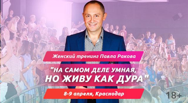 Павел Раков «На самом деле я умная, но живу как дура»