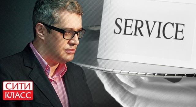 Максим Поташев. Клиентский сервис