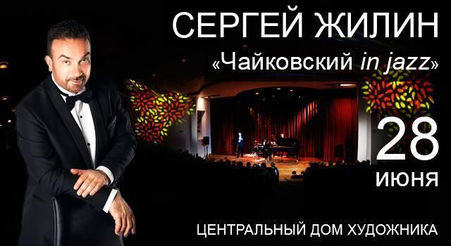 """Сергей Жилин """"Чайковский in Jazz"""""""