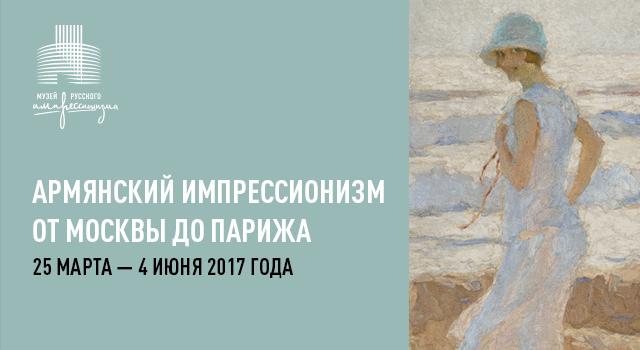 Армянский импрессионизм. От Москвы до Парижа
