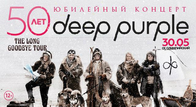DEEP PURPLE – ЮБИЛЕЙНЫЙ КОНЦЕРТ 50 ЛЕТ
