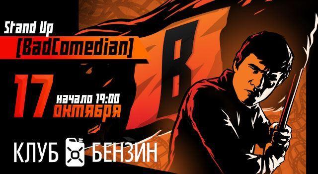 Stand-up BadComedian в Иркутске