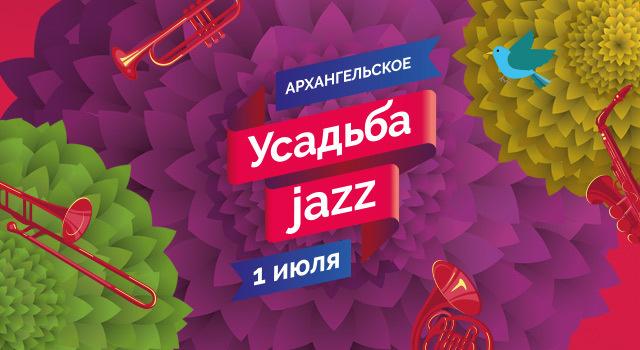 XIV фестиваль «Усадьба Jazz»