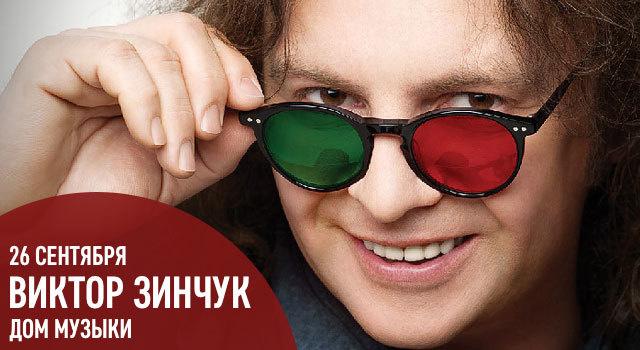 В.Зинчук «Необыкновенные музыкальные истории»