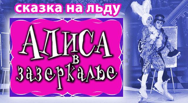 """Спектакль на льду """"Алиса в Зазеркалье"""""""