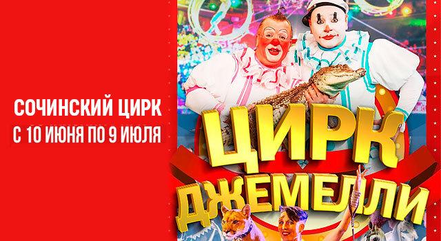 Цирк «Джемелли»