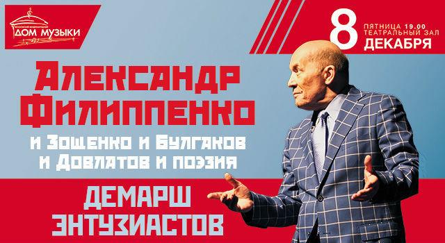 "Александр Филиппенко ""Демарш Энтузиастов"""