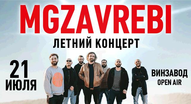 Mgzavrebi - летний концерт ( Винзавод open air )