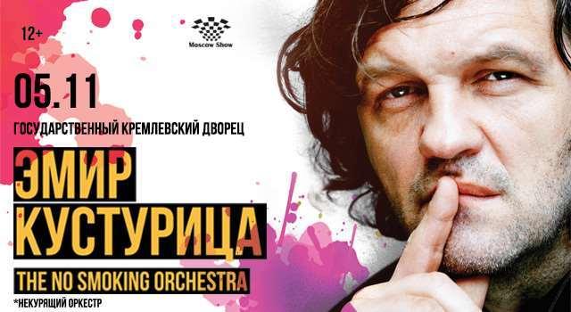 Эмир Кустурица & «The No Smoking orchestra»