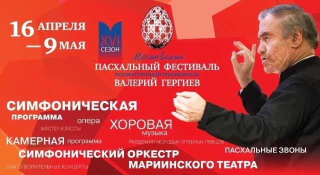 XVI Московский Пасхальный фестиваль. Торжественное закрытие