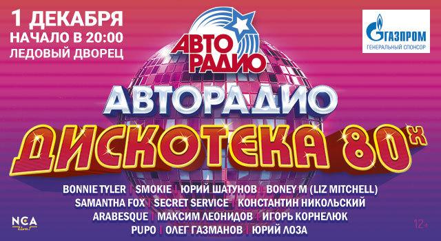 Фестиваль «АВТОРАДИО. ДИСКОТЕКА 80-Х» (6+)