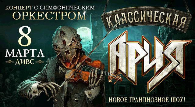 """Классическая """"АРИЯ""""-2018. Концерт с симфоническим оркестром."""