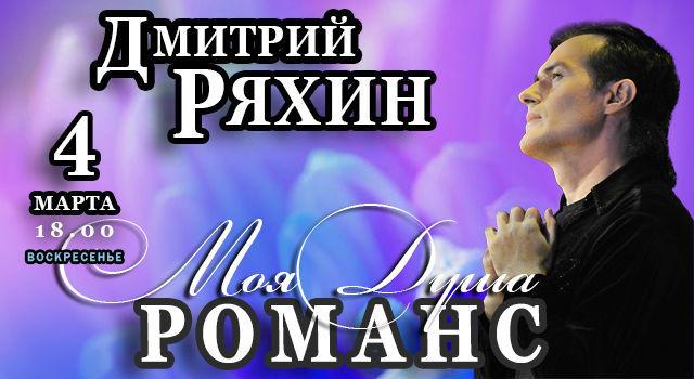 Дмитрия Ряхина