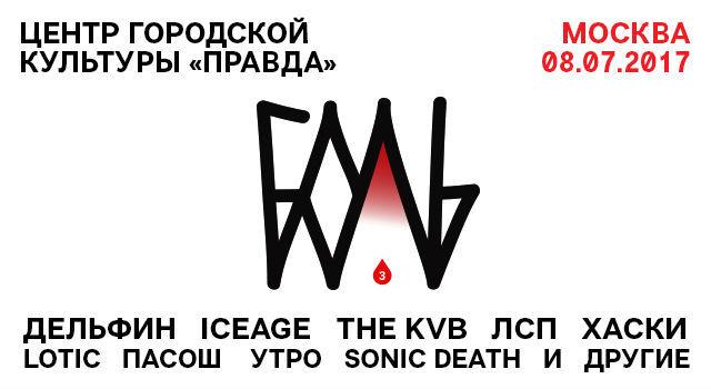 Фестиваль «Боль»